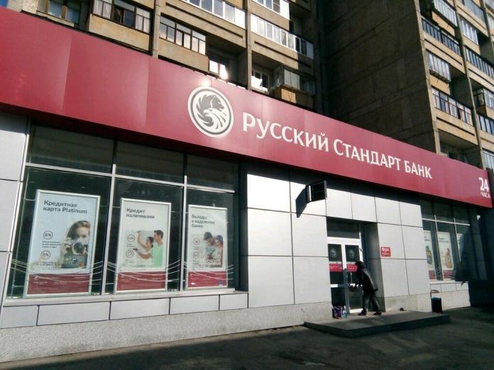 रूसी मानक बैंक