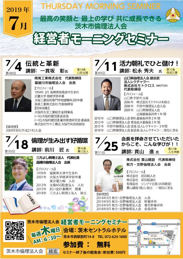 茨木市倫理法人会 モーニングセミナー7月