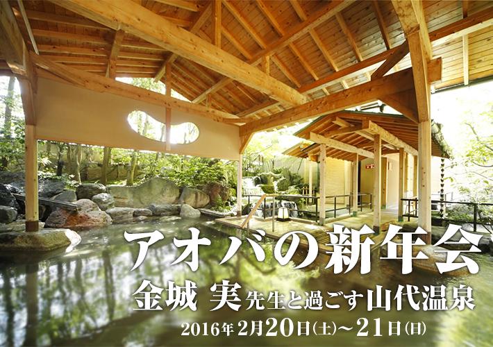 アオバの新年会〜金城実先生と過ごす山代温泉〜