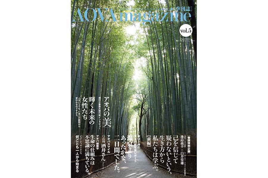 AOVA magazine 第5号