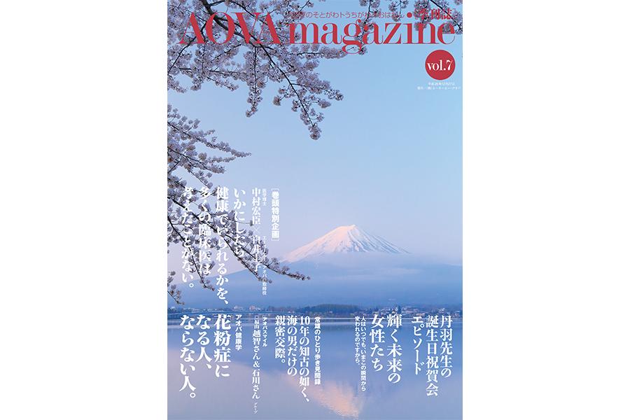 AOVA magazine 第7号