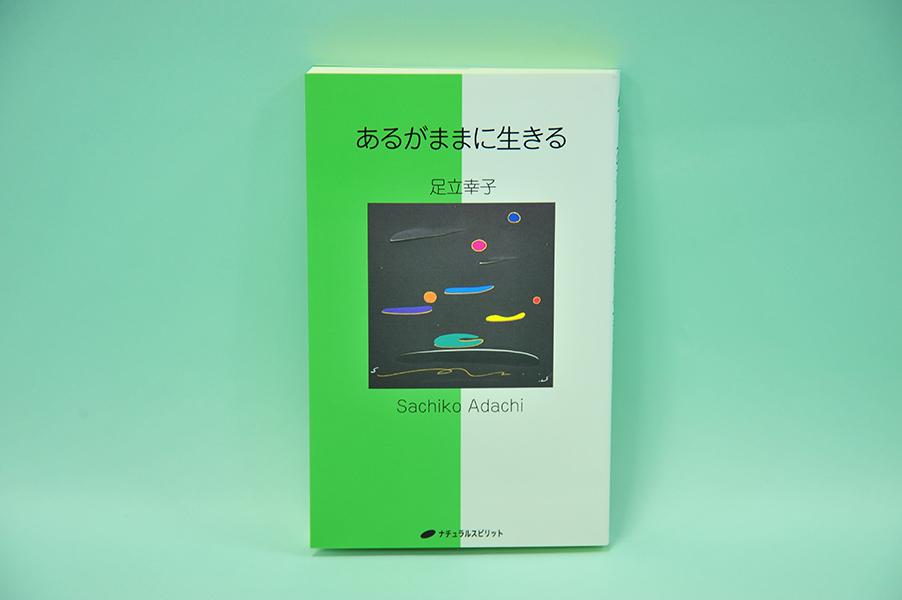 足立幸子著「あるがままに生きる」の製品写真