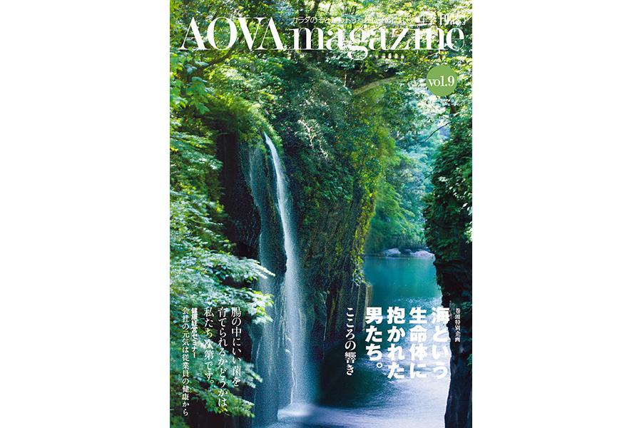 AOVA magazine 第9号