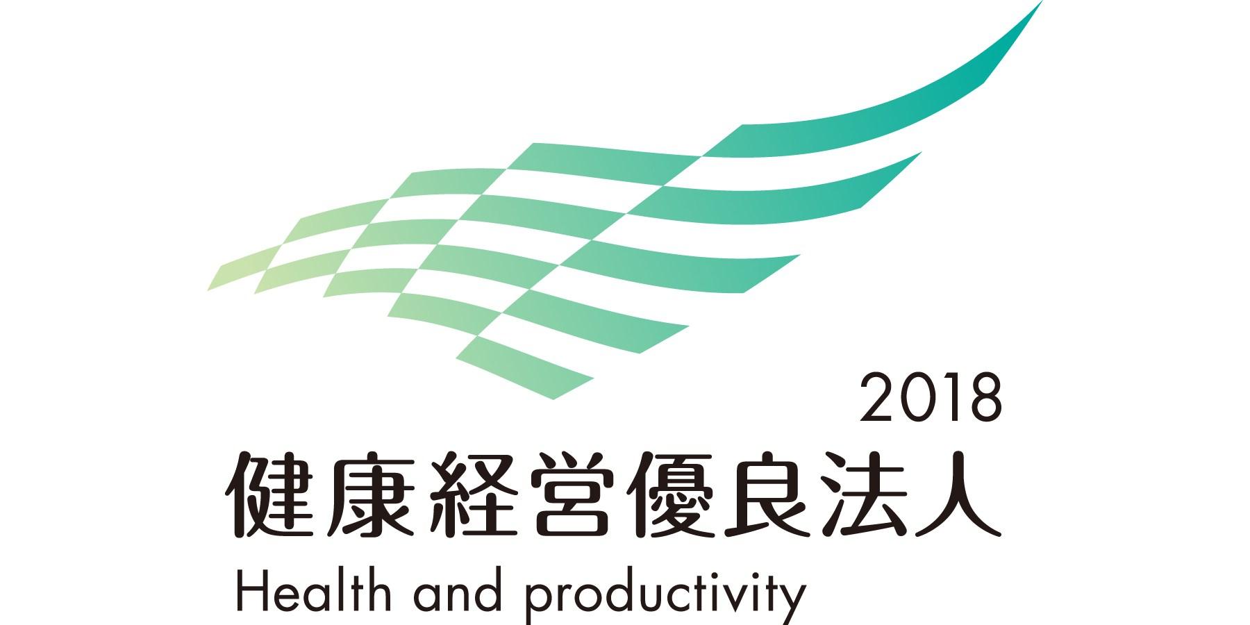 2018健康経営優良法人のロゴ