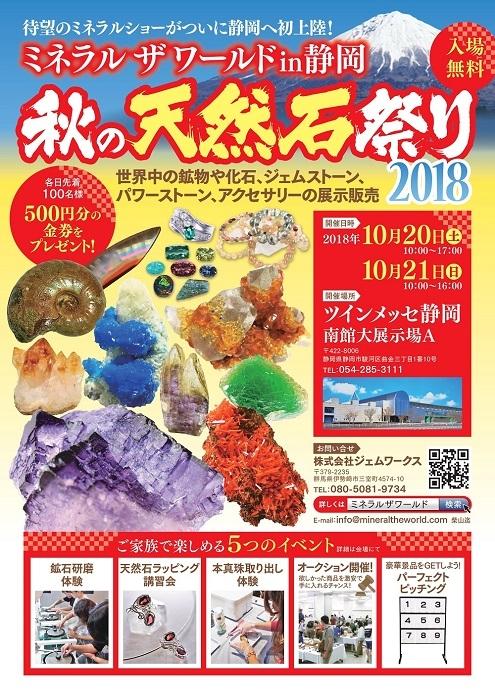 世界中の鉱物・宝石・アクセサリー・パワーストーンが静岡に集結 ミネラルザワールドin静岡 秋の天然石祭り2018