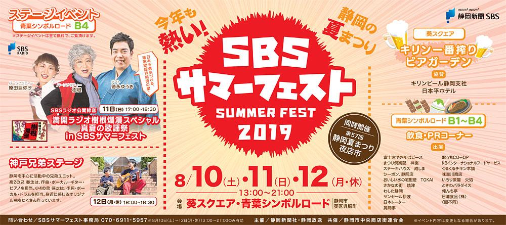 SBSサマーフェスト2019