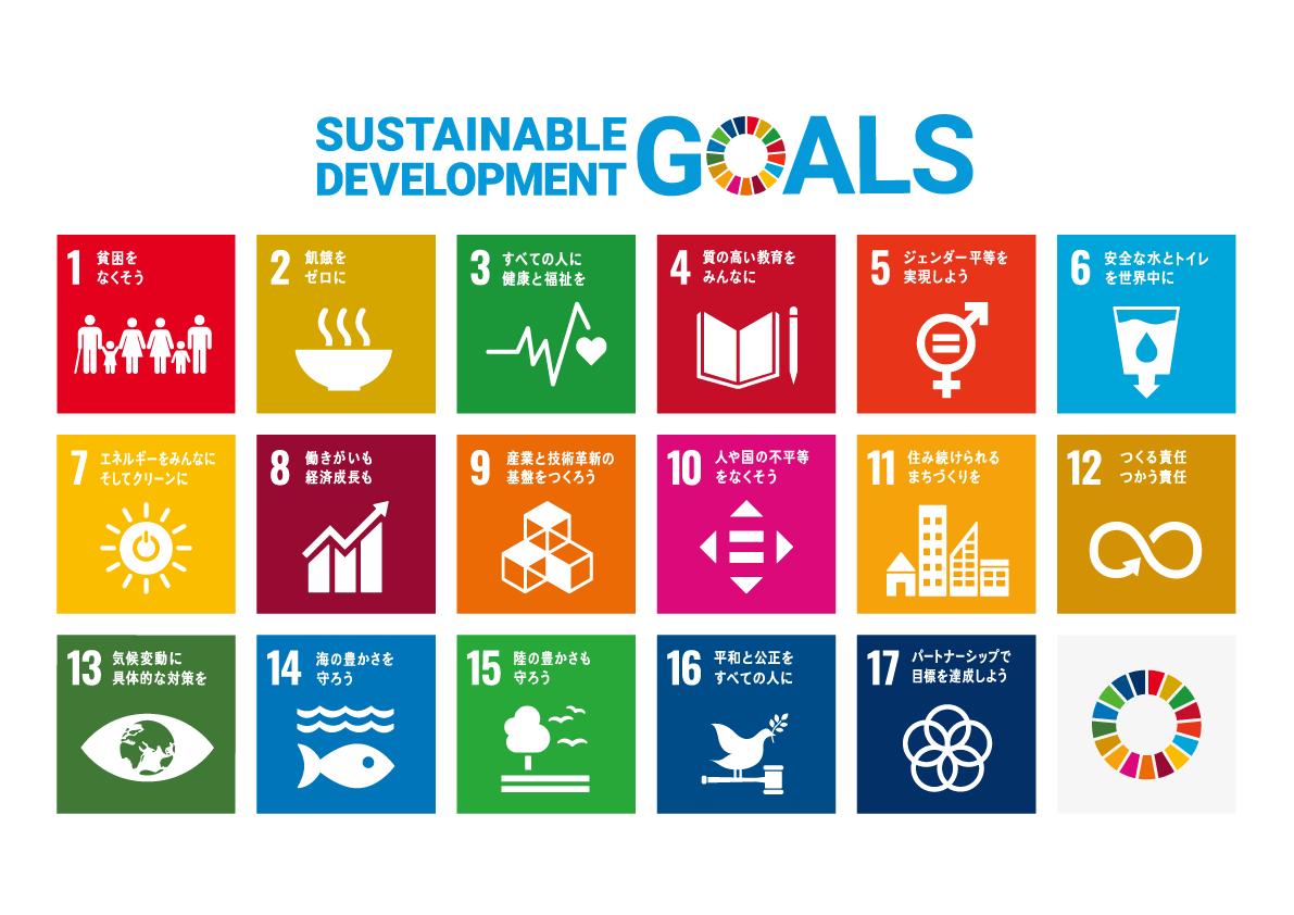 「SDGs経営のベーシック」コース 受講者(一般・協賛団体会員)募集中!