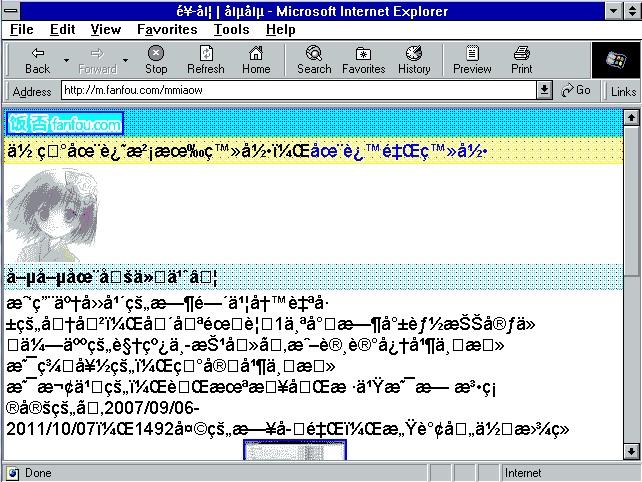 Day 8594 Fanfou in 16-bit | 映雪青帖