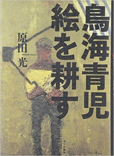 現代日本って、案外、面白いぜの巻