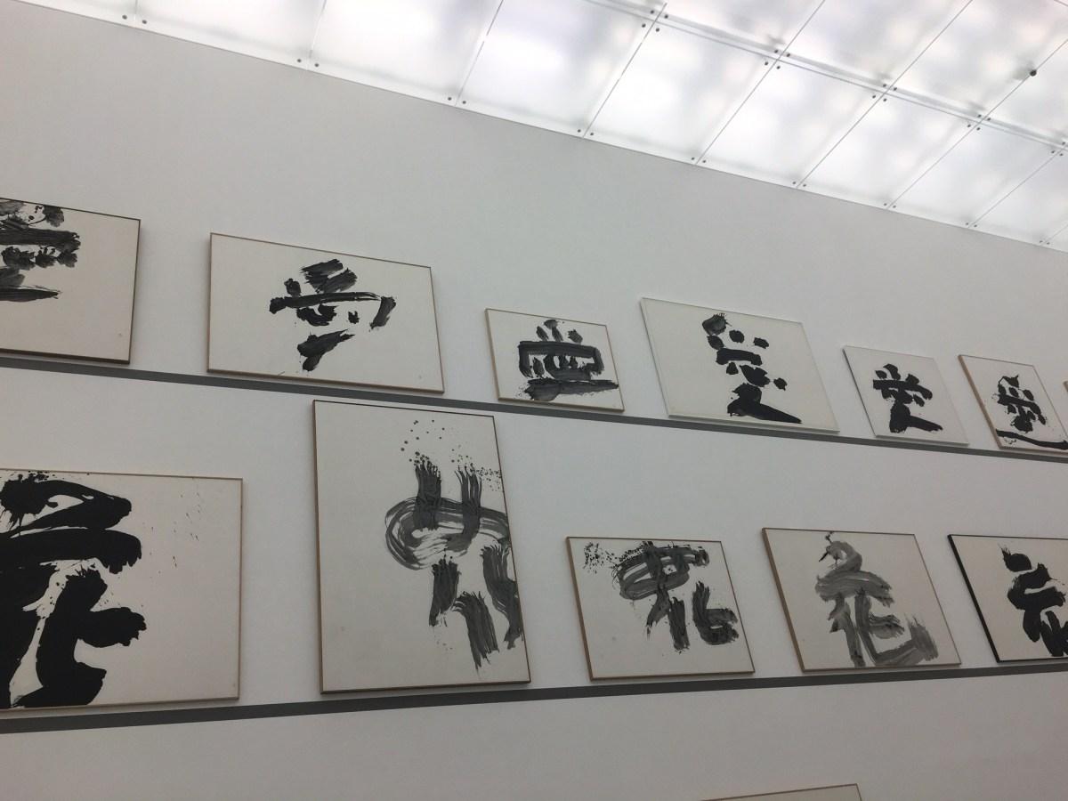 井上有一を見に金沢21世紀美術館にいったこと