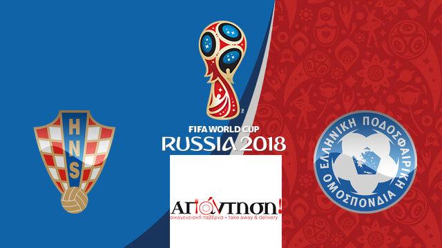 Croatia-vs-Greece