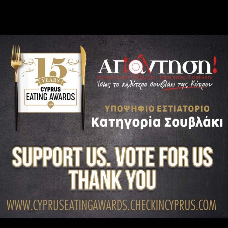 Cyprus Eating Awards 2019