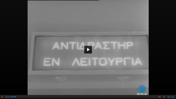 video-dimokritos-zoitakis-1968