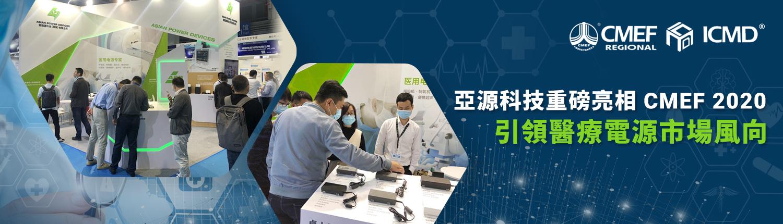 首頁 - 亞源科技 - 客製化電源供應器領導品牌