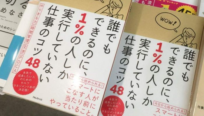 48-business-tips-in-book-store