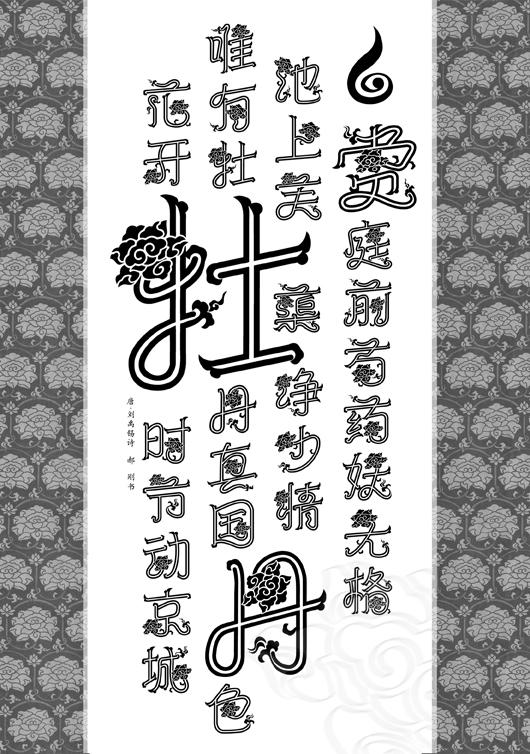 Vivere disegnando caratteri cinesi...si puo