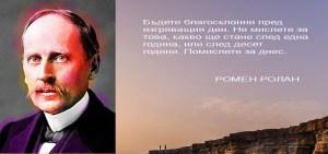 Ромен Ролан