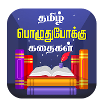 tamil kamakathakikaltamil 2019 apk download, Tamil kamakathakikaltamil 2019 apk download No 1 Best App