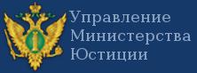 Управление Министерства Юстиции Российской Федерации по Курганской области