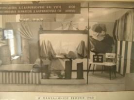 Το εκθετήριο της Βυρσοδεψίας Καραμαούνα στην Α΄ Πανελλήνια Εκθεση του 1960