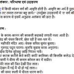 Anupras Alankar - अनुप्रास अलंकार, परिभाषा, भेद एवं उदाहरण - hindi, sanskrit 1