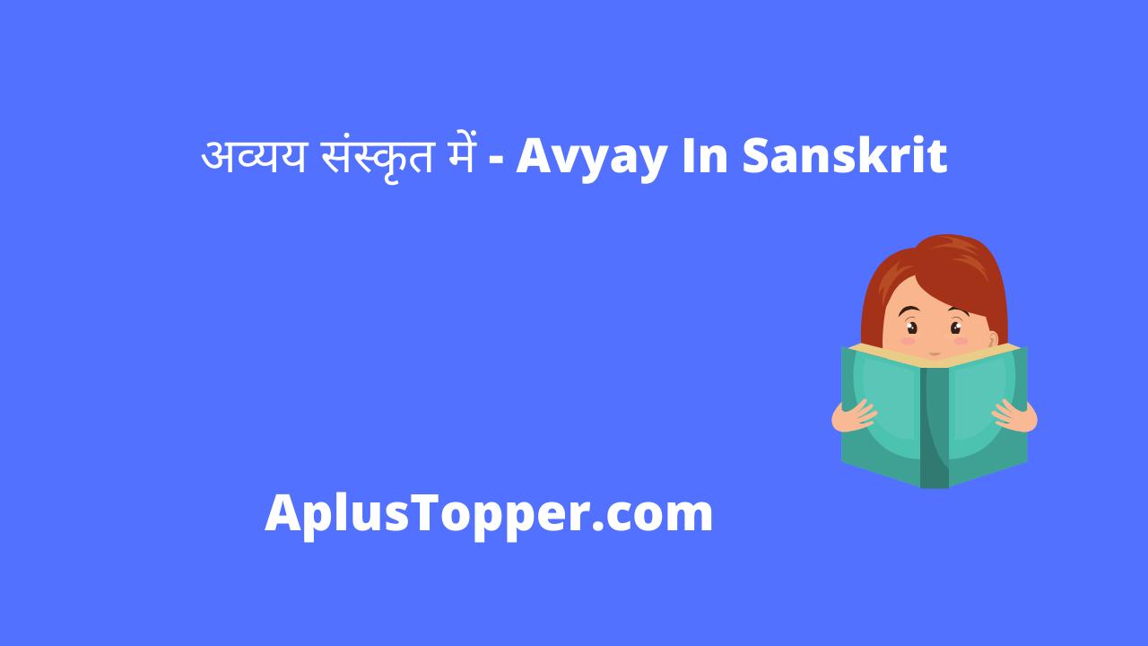 Avyay In Sanskrit