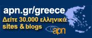 η σελίδα μας είναι στον Ελληνικό Κατάλογο  APN Greece