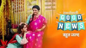 Hamari Wali Good News Zee Tv Serial Review Interesting Elements On Apne Tv