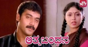 Kannada Athma Bandhana Zee 5 Tv Serial Review Interesting Elements On Apne Tv