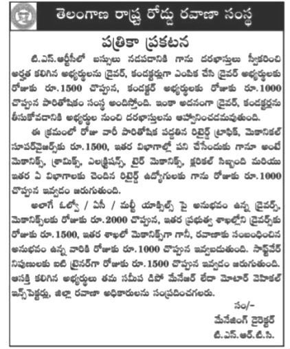 TSRTC Recruitment 2019 Notification