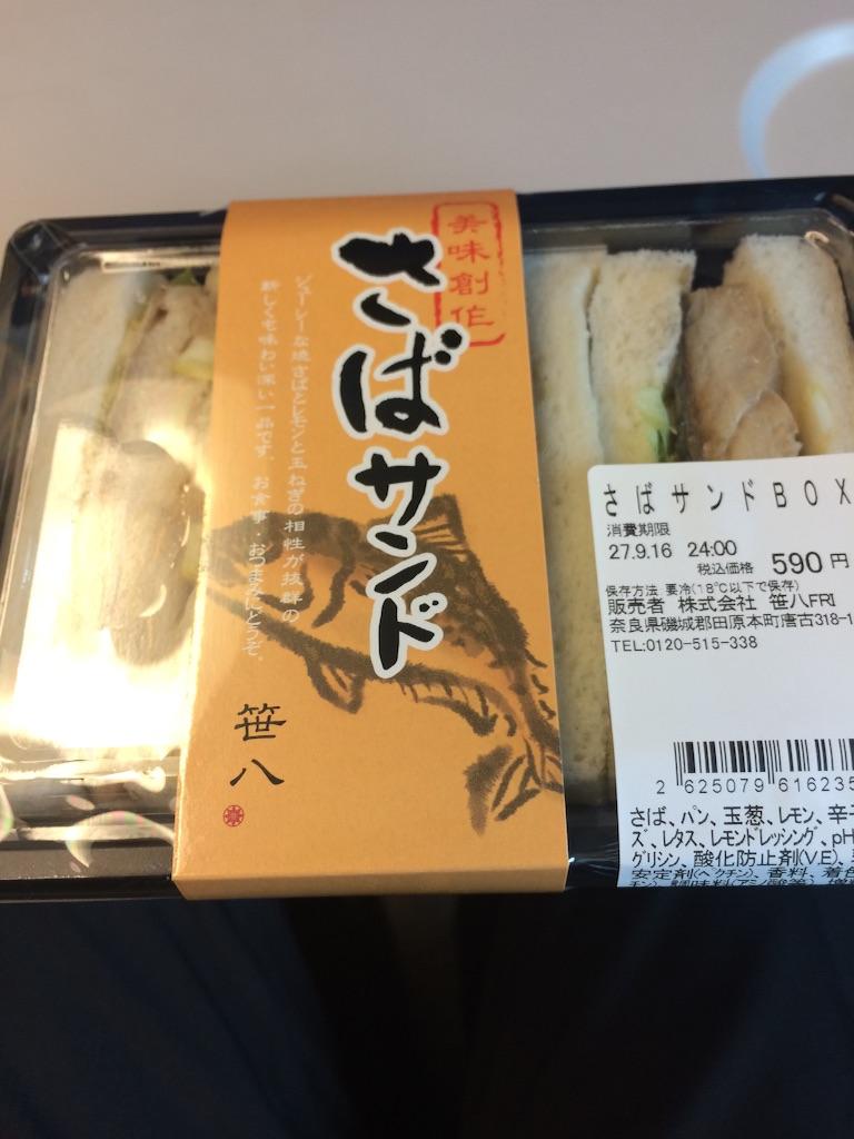 日本の鯖サンド