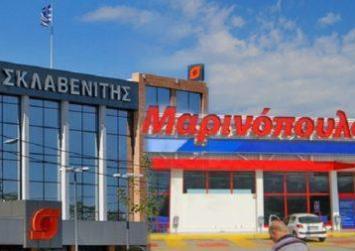 Ξανανοίγουν τα SUPER MARKETS Mαρινόπουλος .  Σώζονται 13.000 εργαζόμενοι;