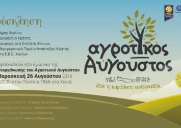 Εγκαινιάζεται ο Αγροτικός Αύγουστος 2016 στα Χανιά