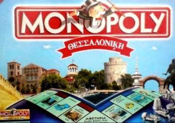 Η Θεσσαλονίκη αποκτά τη δική της Monopoly
