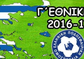 Η πρεμιέρα στην Γ΄Εθνική , με ποιούς παίζουν οι ομάδες της Κρήτης