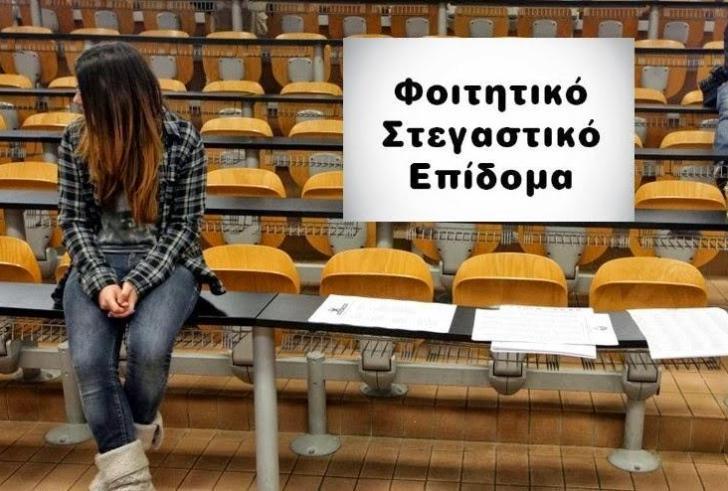 Φοιτητικό στεγαστικό επίδομα 2019-2020: Ποιοι δικαιούνται τα 1.000 ευρώ – Ξεκινούν οι αιτήσεις