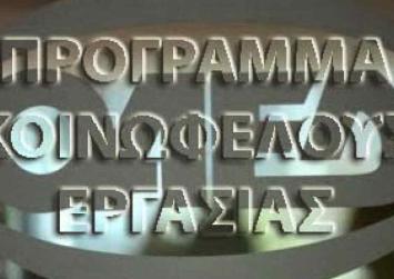 Βγαίνει η προκήρυξη για 23.000 ανέργους σε 274 δήμους