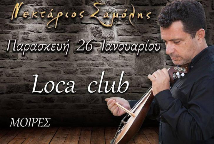 Ο Νεκτάριος Σαμόλης στο Club Loca στις Μοίρες!