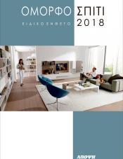 ΟΜΟΡΦΟ ΣΠΙΤΙ 2018