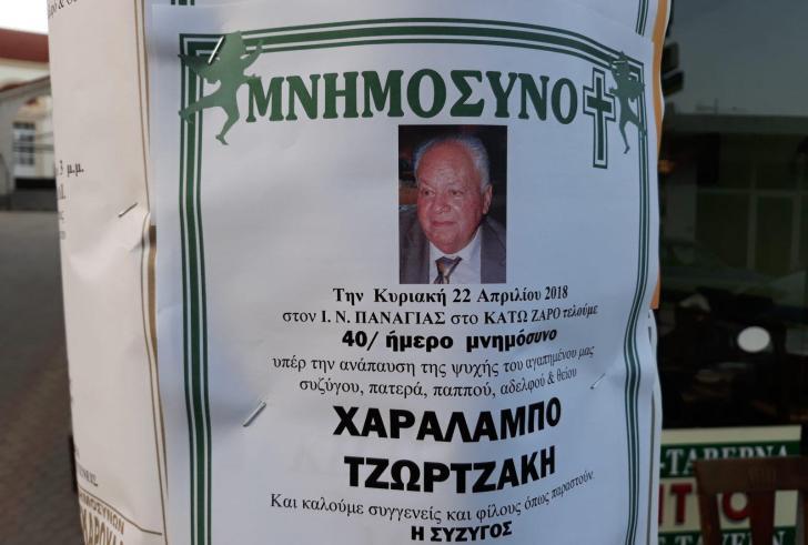 """Γαλακτομπούρεκο """"εις μνήμη"""" του Ζαχαροπλάστη των Μοιρών"""