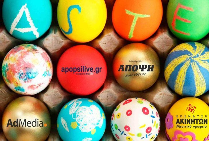 «Καλό Πάσχα» από την MATHIOUDAKIS MEDIA A.E.