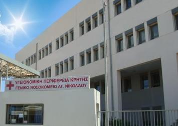 28 νέες μόνιμες θέσεις εργασίας στα Νοσοκομεία του Λασιθίου