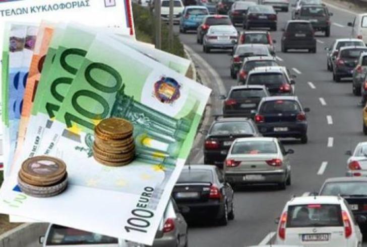 Πάνω από 1,1 εκατ. ιδιοκτήτες δεν πλήρωσαν τα τέλη κυκλοφορίας 2020