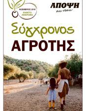 ΣΥΓΧΡΟΝΟΣ ΑΓΡΟΤΗΣ ΝΟΕΜΒΡΙΟΣ 2018
