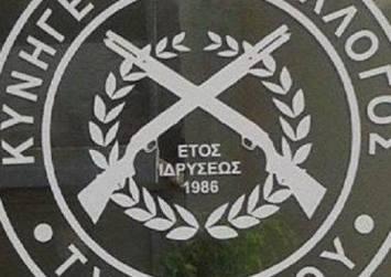 Έκτακτη Γενική Συνέλευση του Κυνηγετικού Συλλόγου Τυμπακίου