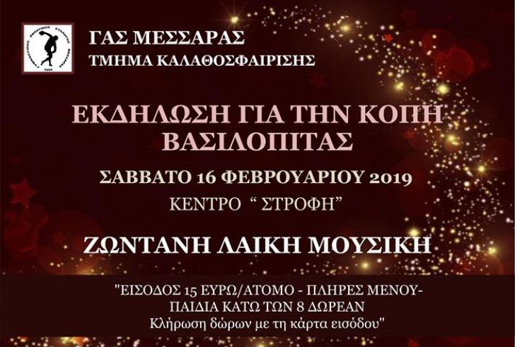 Εκδήλωση για την κοπή της πρωτοχρονιάτικης πίτας από τον ΓΑΣ Μεσαράς