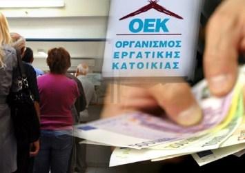 Ευχάριστα νέα για τους δανειολήπτες του ΟΕΚ