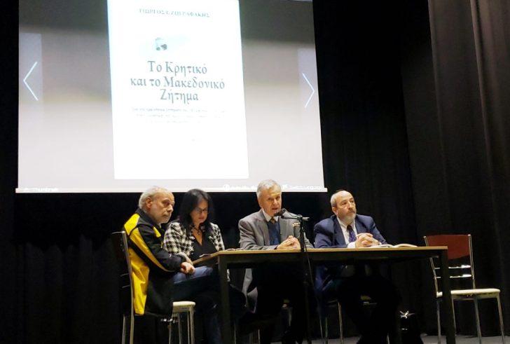 Επιτυχημένη παρουσίαση στον Πολύγυρο Χαλκιδικής του βιβλίου του Γ. Ζωγραφάκη