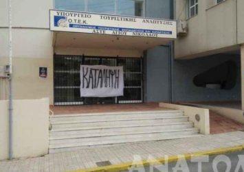 Νέα κατάληψη στη Σχολή Τουριστικής Εκπαίδευσης Αγίου Νικολάου