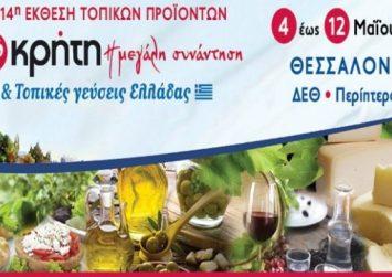 Η 14η έκθεση «Κρήτη η μεγάλη συνάντηση και τοπικές γεύσεις Ελλάδας»